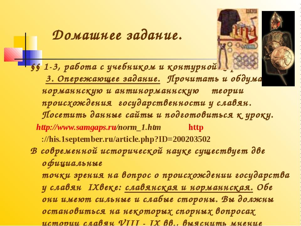 §§ 1-3, работа с учебником и контурной картой. 3. Опережающее задание. Прочи...