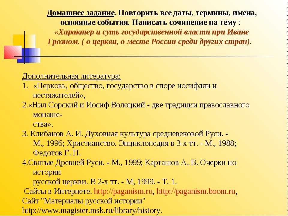 Дополнительная литература: «Церковь, общество, государство в споре иосифлян и...