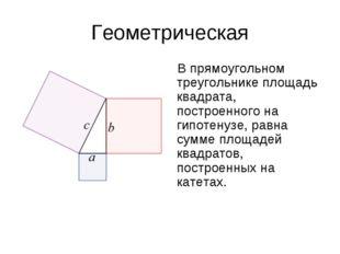 Геометрическая В прямоугольном треугольнике площадь квадрата, построенного на