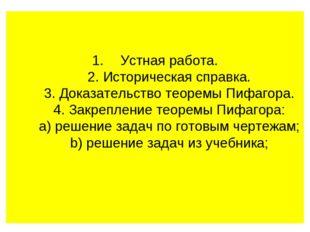 Устная работа. 2. Историческая справка. 3. Доказательство теоремы Пифагора. 4