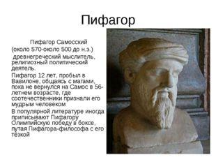 Пифагор Пифагор Самосский (около 570-около 500 до н.э.) древнегреческий мысли