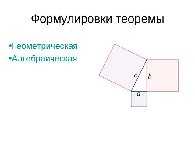 Формулировки теоремы Геометрическая Алгебраическая