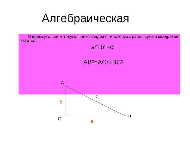 Алгебраическая В прямоугольном треугольнике квадрат гипотенузы равен сумме кв...