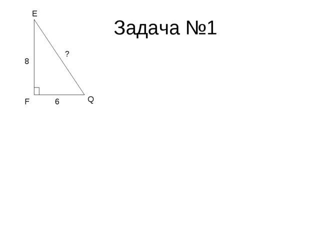 Задача №1 F E Q 6 8 ?
