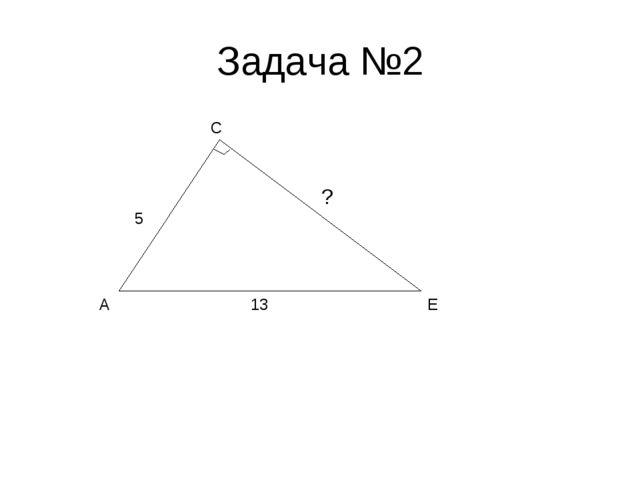 Задача №2 A E C 13 5 ?