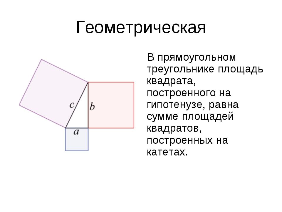 Геометрическая В прямоугольном треугольнике площадь квадрата, построенного на...