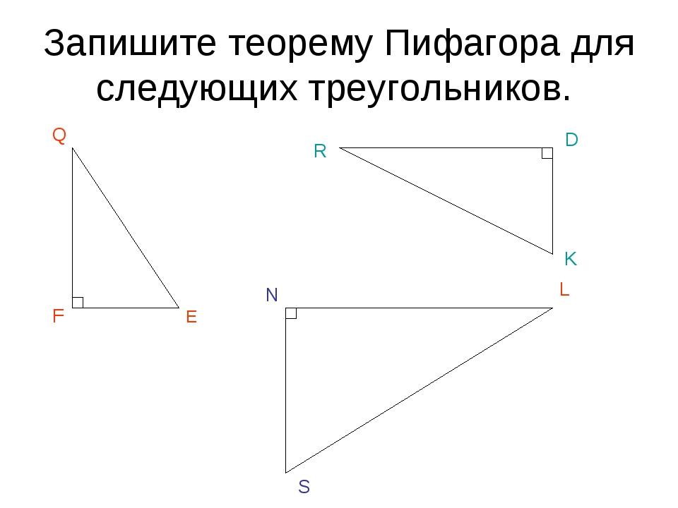 Запишите теорему Пифагора для следующих треугольников. E F Q R D K N L S