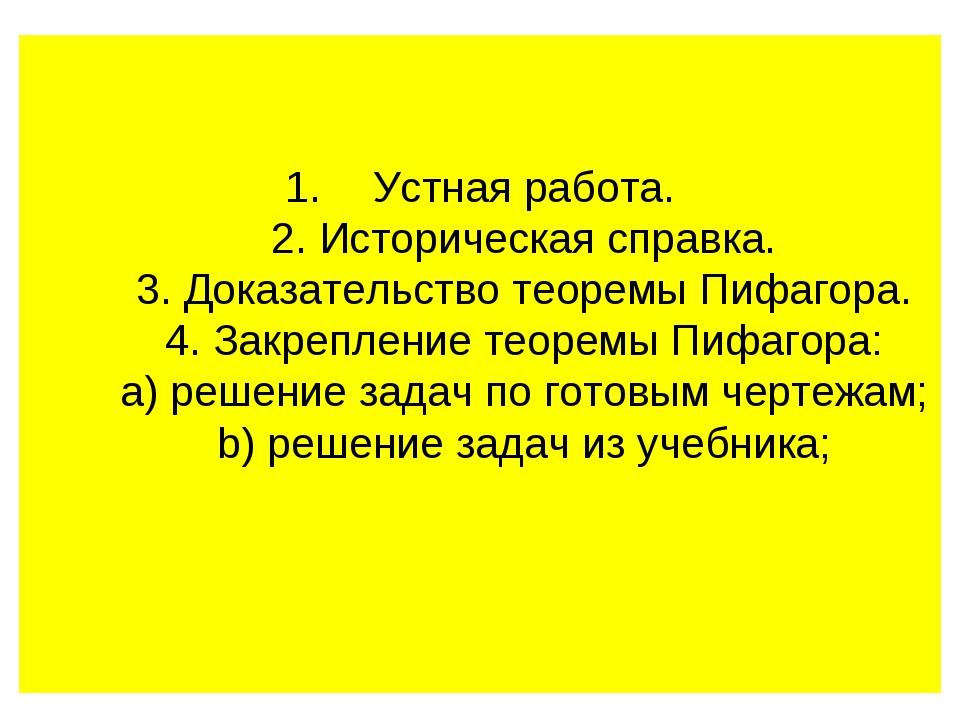 Устная работа. 2. Историческая справка. 3. Доказательство теоремы Пифагора. 4...