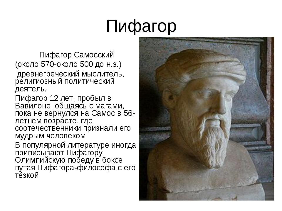 Пифагор Пифагор Самосский (около 570-около 500 до н.э.) древнегреческий мысли...