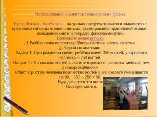 Использование элементов технологии на уроках Русский язык , математика– на у