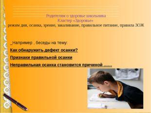 Родителям о здоровье школьника Кластер «Здоровье» режим дня, осанка, зрение,