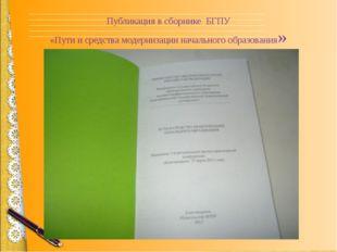 Публикация в сборнике БГПУ «Пути и средства модернизации начального образован