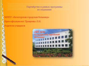 Партнёрство в рамках программы исследования МЛПУ «Белогорская городская больн