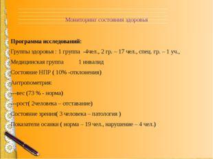 Мониторинг состояния здоровья Программа исследований: Группы здоровья : 1 гру