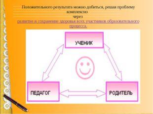Положительного результата можно добиться, решая проблему комплексно через ра