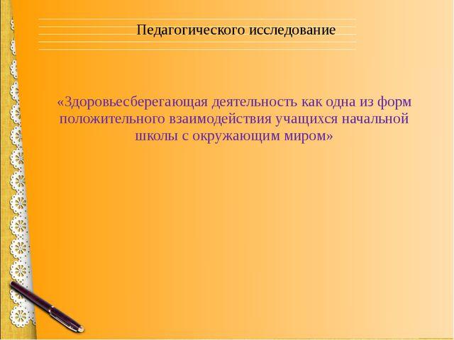 Педагогического исследование «Здоровьесберегающая деятельность как одна из фо...