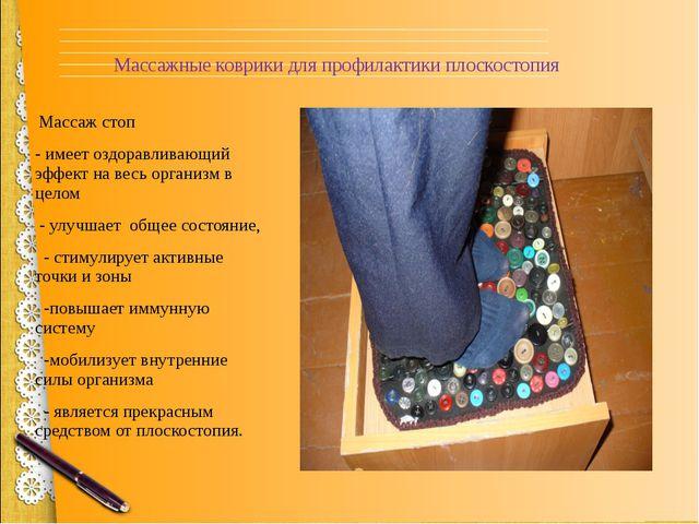 Массажные коврики для профилактики плоскостопия Массаж стоп - имеет оздоравл...