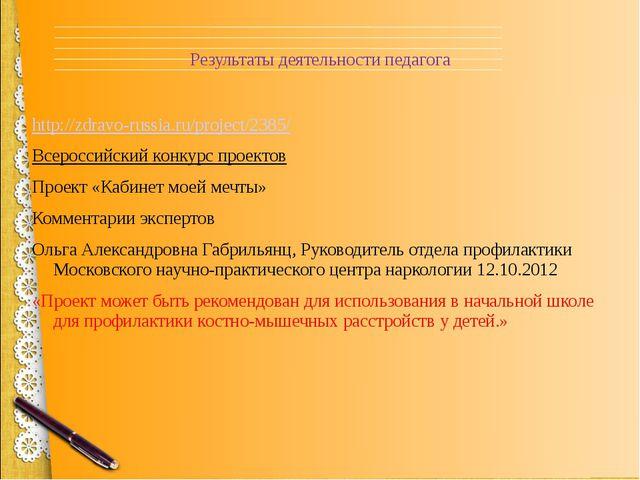 Результаты деятельности педагога http://zdravo-russia.ru/project/2385/ Всерос...