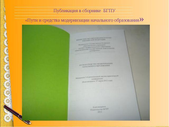 Публикация в сборнике БГПУ «Пути и средства модернизации начального образован...