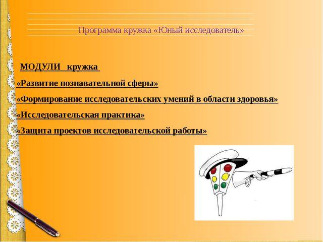 Программа кружка «Юный исследователь» МОДУЛИ кружка «Развитие познавательной...
