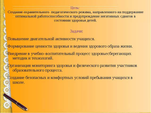 Цель: Создание охранительного педагогического режима, направленного на поддер...