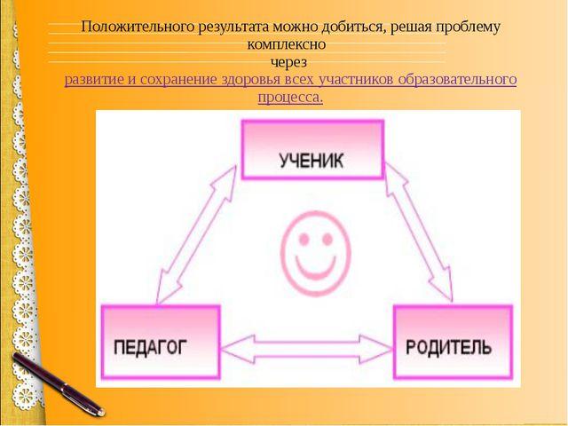 Положительного результата можно добиться, решая проблему комплексно через ра...
