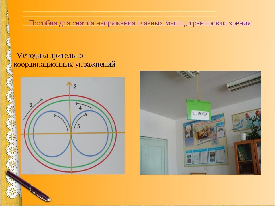 Пособия для снятия напряжения глазных мышц, тренировки зрения Методика зрител...