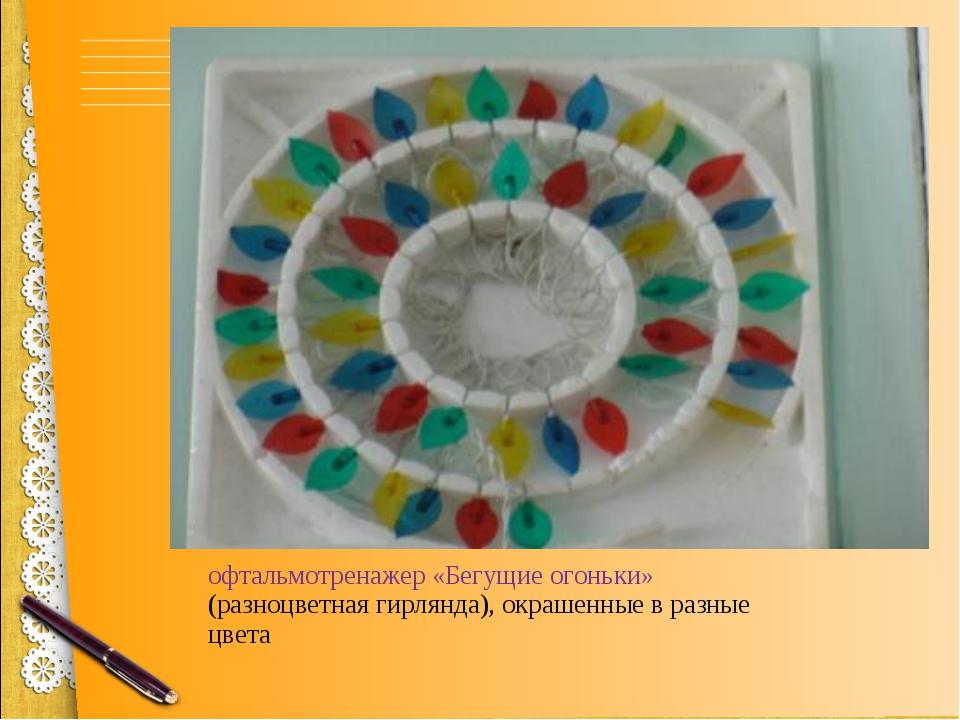 офтальмотренажер «Бегущие огоньки» (разноцветная гирлянда), окрашенные в разн...