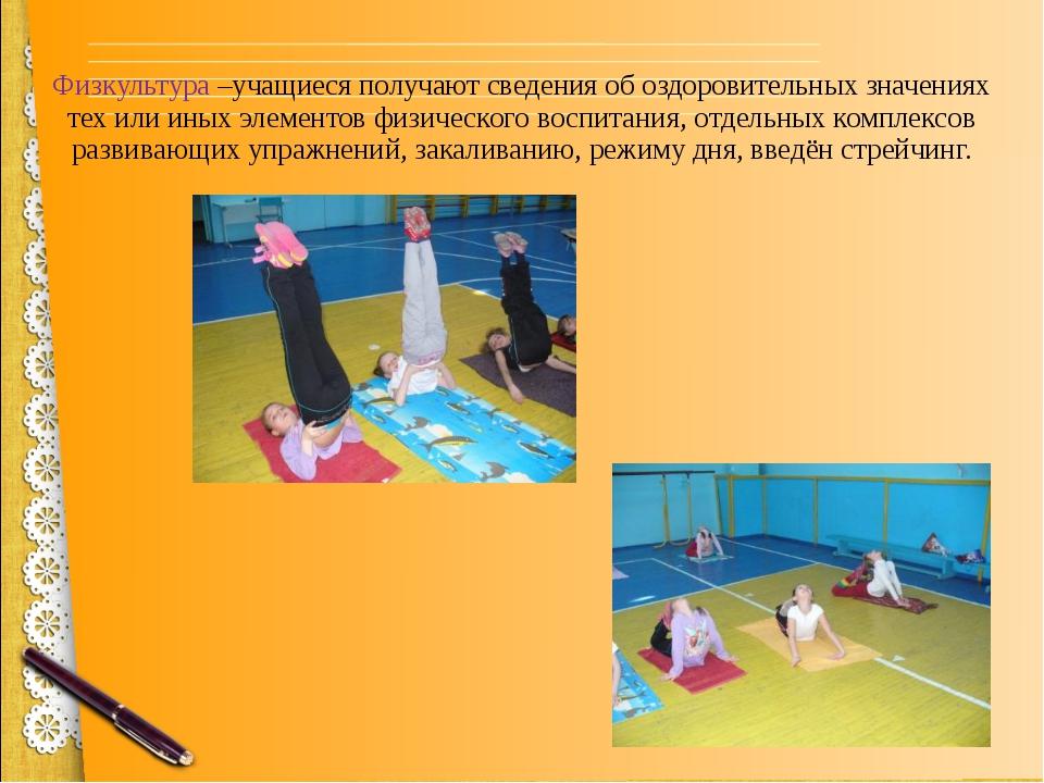 Физкультура –учащиеся получают сведения об оздоровительных значениях тех или...