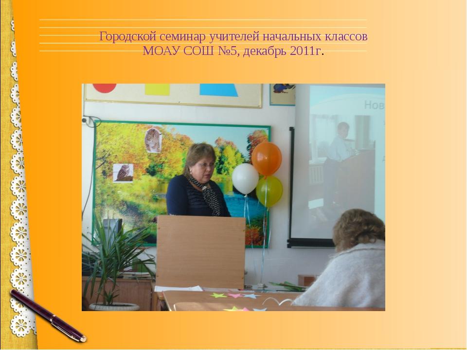 Городской семинар учителей начальных классов МОАУ СОШ №5, декабрь 2011г.