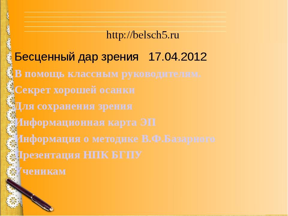 http://belsch5.ru Бесценный дар зрения  17.04.2012 В помощь классным руковод...