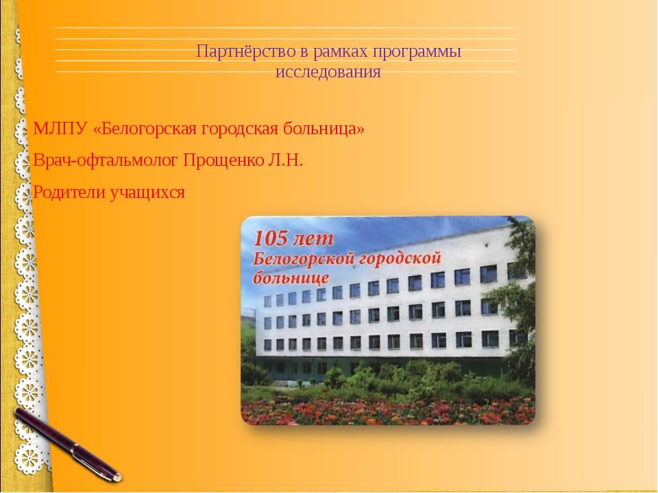 Партнёрство в рамках программы исследования МЛПУ «Белогорская городская больн...