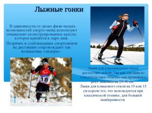 Лыжные гонки В зависимости от своих физи-ческих возможностей спортс-мены испо