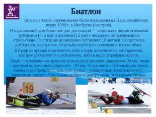 Биатлон Впервые такие соревнования были проведены на Паралимпийских играх 19