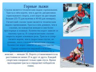 Горные лыжи Слалом является техническим видом соревнования. Трассы в нём коро