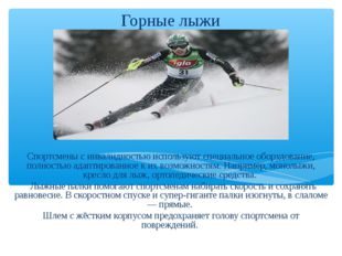 Горные лыжи Спортсмены с инвалидностью используют специальное оборудование, п
