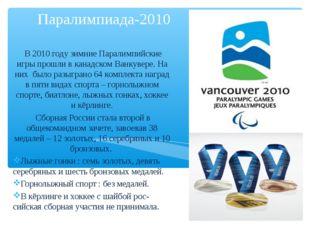 Паралимпиада-2010 В 2010 году зимние Паралимпийские игры прошли в канадском В