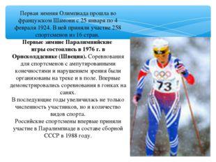 Первая зимняя Олимпиада прошла во французском Шамони с 25 января по 4 февраля