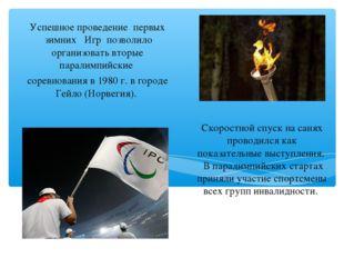Успешное проведение первых зимних Игр позволило организовать вторые п