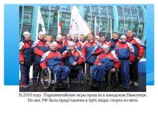 В 2010 году Паралимпийские игры прошли в канадском Ванкувере. На них РФ была