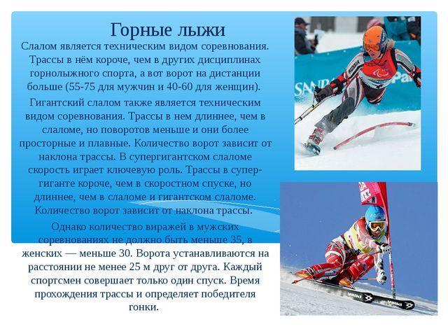 Горные лыжи Слалом является техническим видом соревнования. Трассы в нём коро...