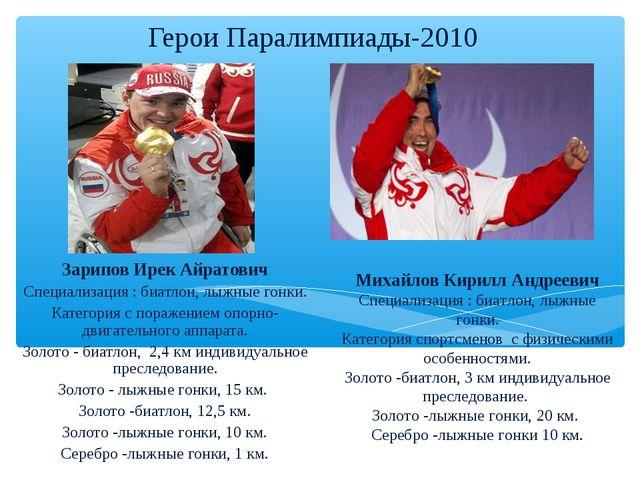Герои Паралимпиады-2010 Зарипов Ирек Айратович Специализация : биатлон, лыжны...