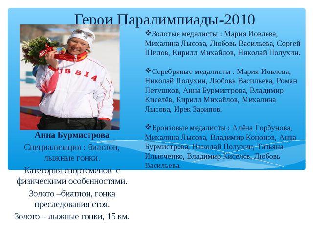 Герои Паралимпиады-2010 Анна Бурмистрова Специализация : биатлон, лыжные гонк...