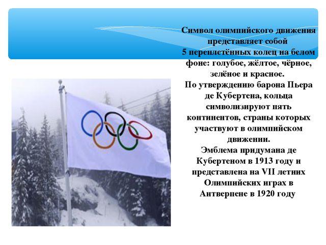 Символ олимпийского движения представляет собой 5 переплетённых колец на бело...