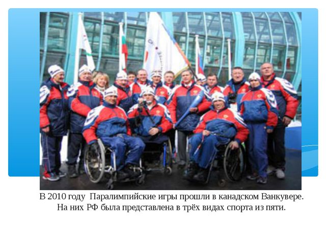 В 2010 году Паралимпийские игры прошли в канадском Ванкувере. На них РФ была...