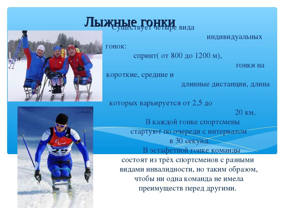 Лыжные гонки Существует четыре вида индивидуальных гонок: спринт( от 800 до 1...