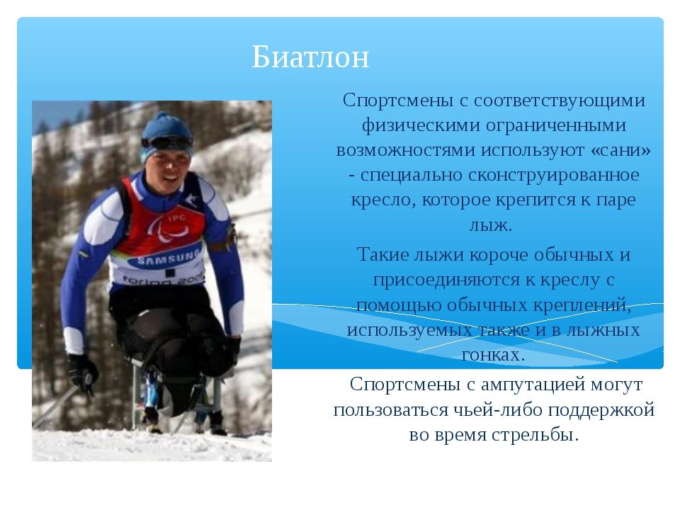 Биатлон Спортсмены с соответствующими физическими ограниченными возможностями...