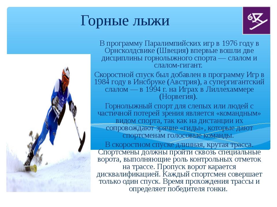 Горные лыжи В программу Паралимпийских игр в 1976 году в Орнсколдсвике (Швец...