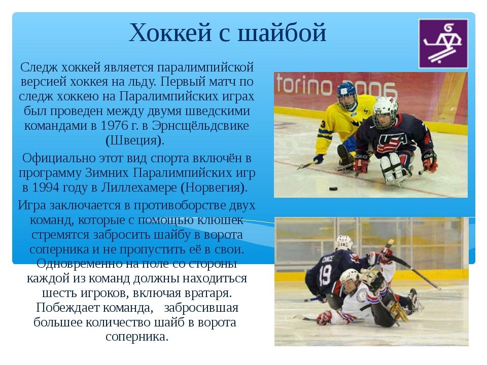 Хоккей с шайбой Следж хоккей является паралимпийской версией хоккея на льду....