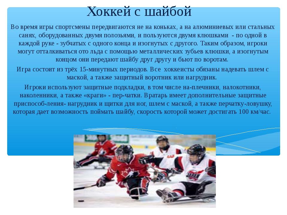 Хоккей с шайбой Во время игры спортсмены передвигаются не на коньках, а на ал...